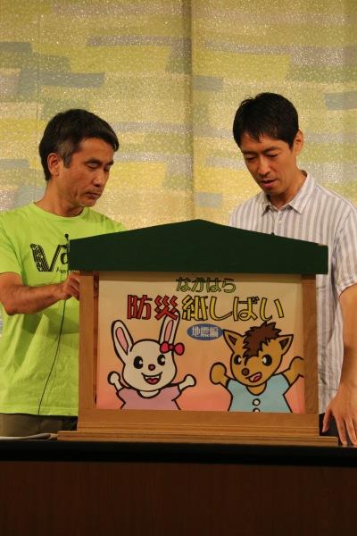 川崎パパ塾の防災紙芝居