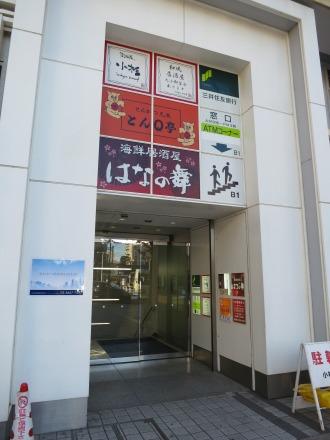 地下レストラン街の入口