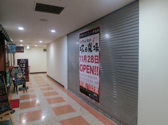 地下1階の「塚田農場」オープン予定地