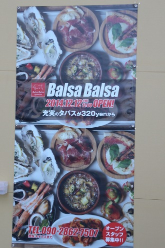 「BALSA BALSA(バルサバルサ)」のオープン告知