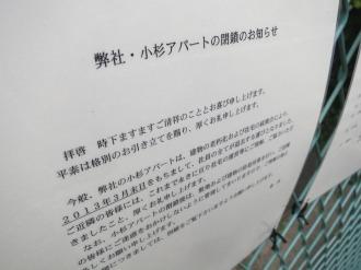 JX日鉱日石エネルギー社宅閉鎖のお知らせ
