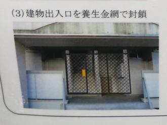 建物出入口の封鎖