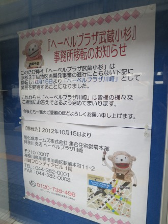 「へーベルプラザ武蔵小杉」移転の掲示
