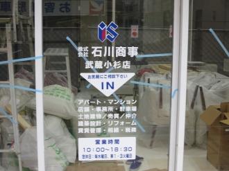 「石川商事」の看板