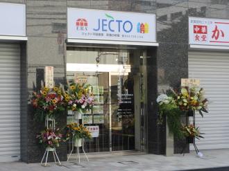 1階にオープンした「ジェクト不動産部武蔵小杉店」