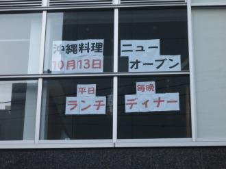 「南風花(はいばな)」10月13日(日)オープン