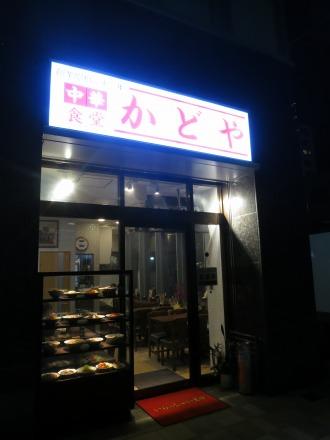 中華料理「かどや」