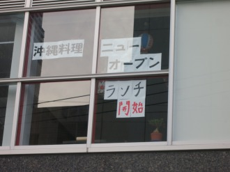 沖縄料理「あかゆら」ランチ開始