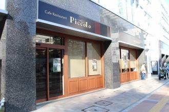 カフェレストラン「Piccolo」
