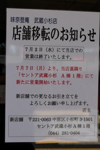 「味奈良登庵」の移転告知