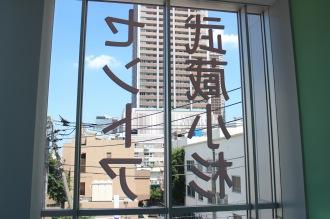 階段から見えるエクラスタワー武蔵小杉