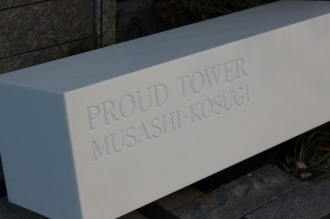 プラウドタワー武蔵小杉のエントランス