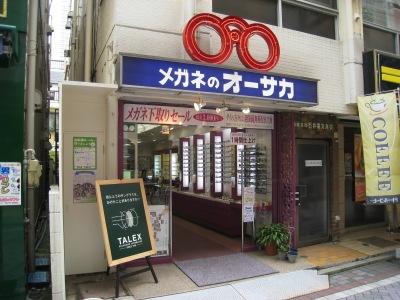 当初は仮店舗移転が告知されていた「メガネのオーサカ」