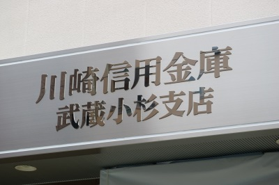 川崎信用金庫武蔵小杉支店の看板