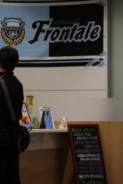 川崎フロンターレ仕様の店舗