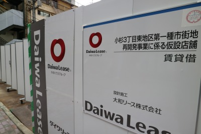 仮設店舗建設の看板