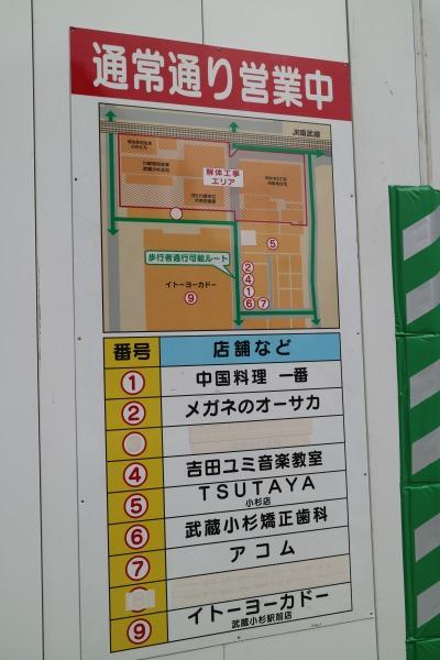 既存店舗の営業マップ
