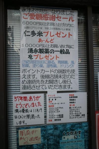 11月19日閉店「清水薬局」の閉店セール
