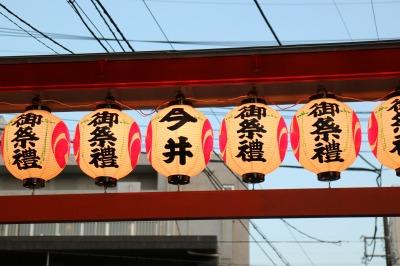 祭礼が行われた今井神社
