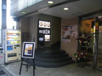 「東京純豆腐」の入口