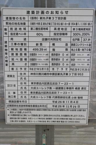 「(仮称)新丸子東3丁目計画」の建築計画のお知らせ