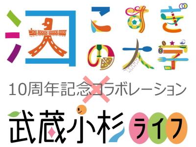 こすぎの大学×武蔵小杉ライフ