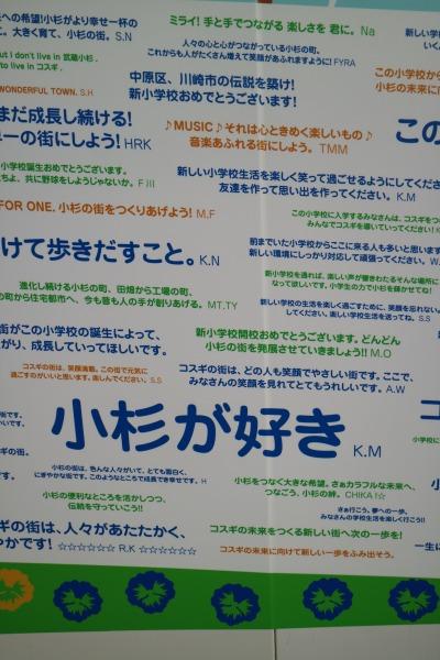 上丸子小学校の皆さんのメッセージ
