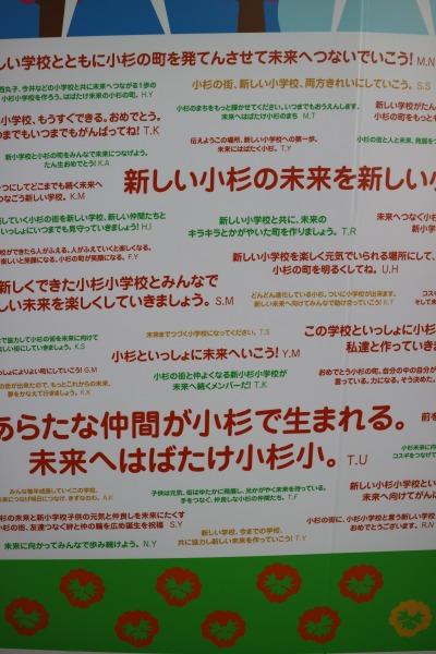 西丸子小学校の皆さんのメッセージ