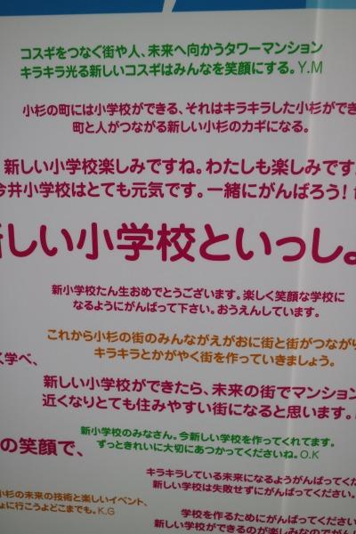 今井小学校の皆さんのメッセージ