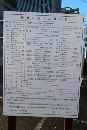 小杉駅東部地区A地区の「レジデンス・ザ・武蔵小杉」と新駅ロータリー