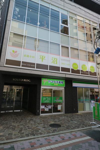 1階「ヤマグチ薬局」と2階「武蔵小杉平沼クリニック」