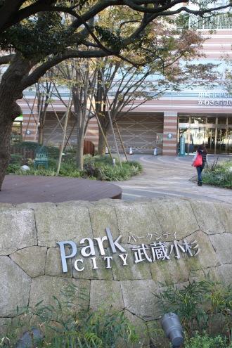 パークシティ武蔵小杉ミッドスカイタワーの公開空地