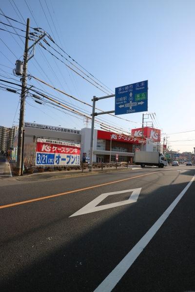 中原街道沿いの「ケーズデンキ川崎野川店」