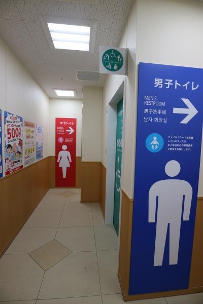 男女トイレとだれでもトイレ
