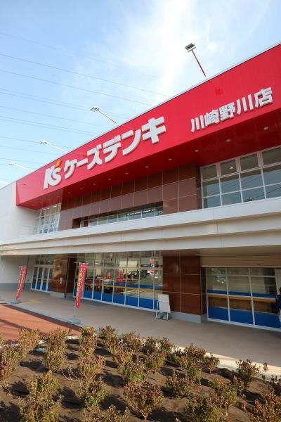 ケーズデンキ川崎野川店の建物