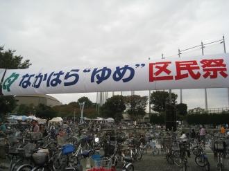 """「なかはら""""ゆめ""""区民祭」の横断幕"""