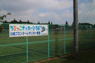 川崎フロンターレサッカー教室
