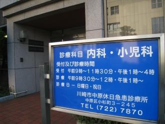 「中原休日急患診療所」