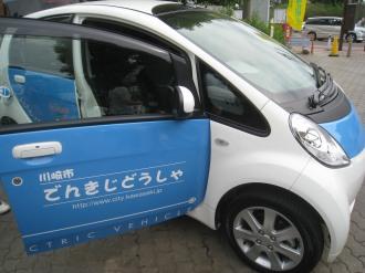 電気自動車 i-MiEV(アイ・ミーブ)