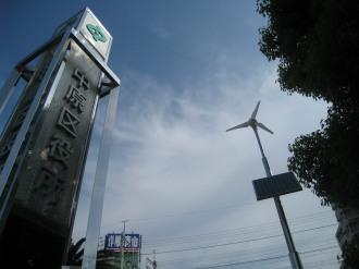 中原区役所の風力発電機と看板