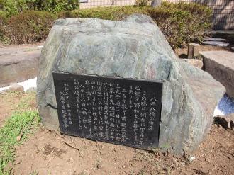 「八百八橋」の由来を記した石碑