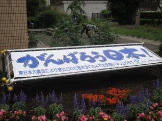 東日本大震災の被災者の皆様へのメッセージ(中原区役所)
