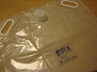 川崎市上下水道局の飲料水バッグ