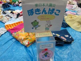 東日本大震災の募金箱
