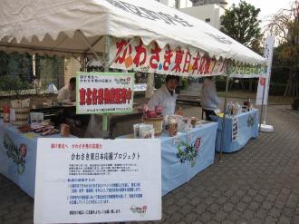 かわさき東日本応援プロジェクト
