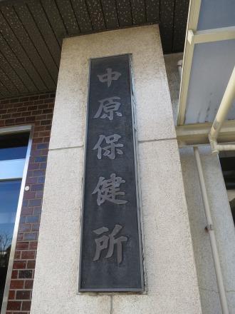 中原保健所