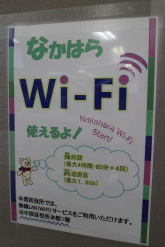 「なかはらWi-Fi」のポスター