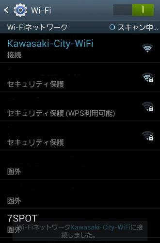 「なかはらWi-fi」のアクセスポイント検出
