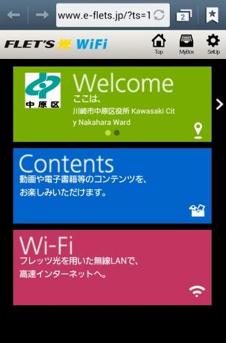 「なかはらWi-Fi」の画面