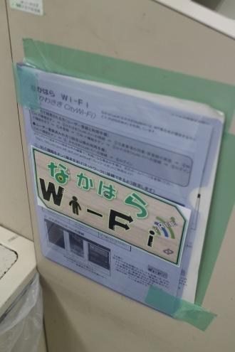 「なかはらWi-Fi」の接続マニュアル